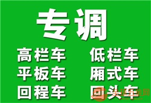 广州越秀到绍兴7.8米厢式9米6高栏回头车@出租