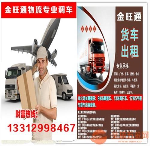 梅州蕉岭到四平17米5平板拖挂车(往返)出租