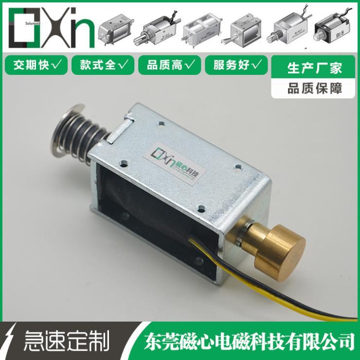 充电宝/办公设备/小家电制动U0837框架推拉式电磁铁