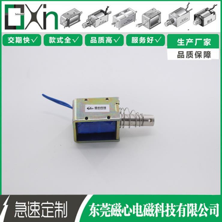 U0520S框架推拉电磁铁12V共享电动车制动(现货)