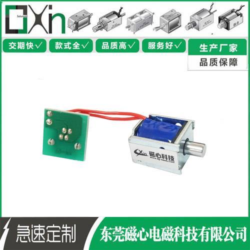 纺织机械U0520S微型框架推拉式电磁铁
