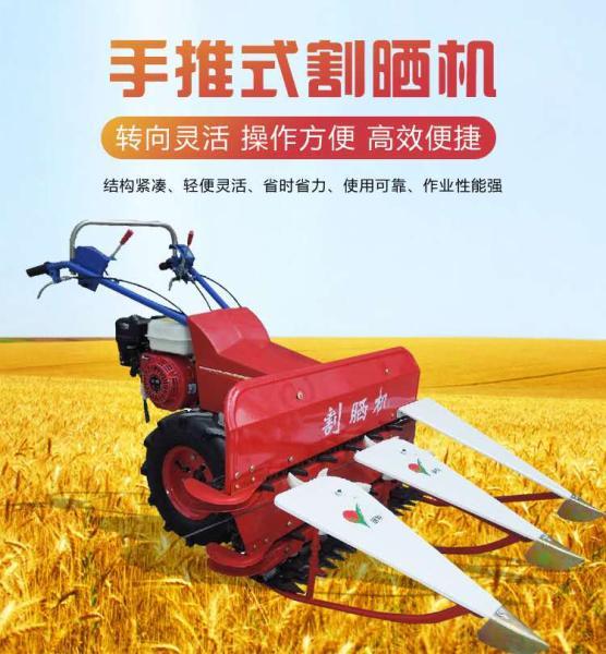 辣椒水稻收割機的型號價格