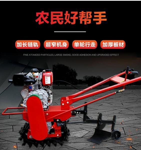 低价供应小型履带微耕机