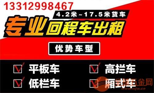 揭阳普宁到常州13米高栏车@返程车出租