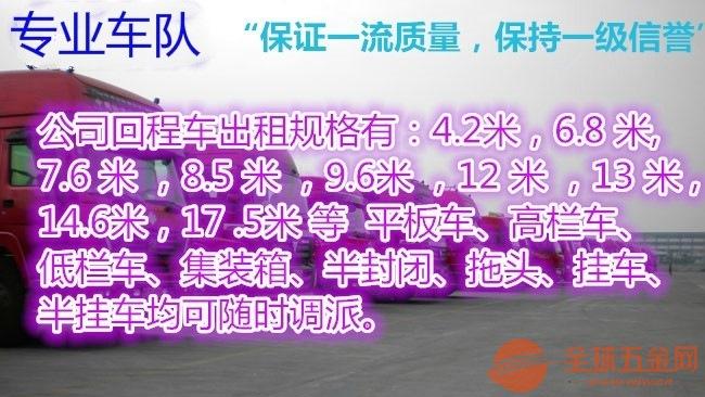 深圳大鹏到海南7.8米厢式9米6高栏回头车@出租