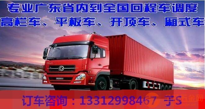 珠海金湾到黑龙江7.8米厢式9米6高栏回头车@出租