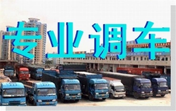 中山大涌到荆州13米高栏平板@返程货车出租