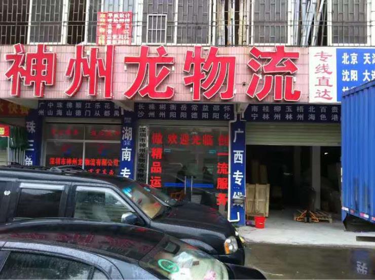哈尔滨尚志到广元大货车板车电话
