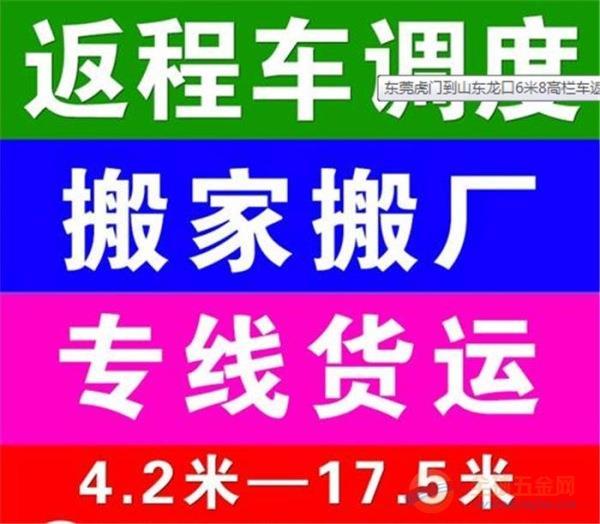 平凉泾川县到鹤壁平板拖头电话
