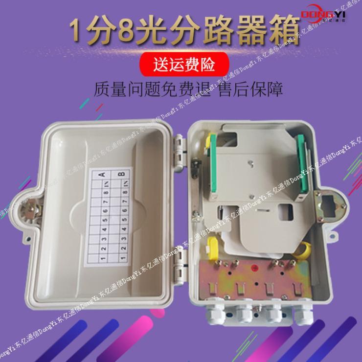 SMC光分路器箱功能说明