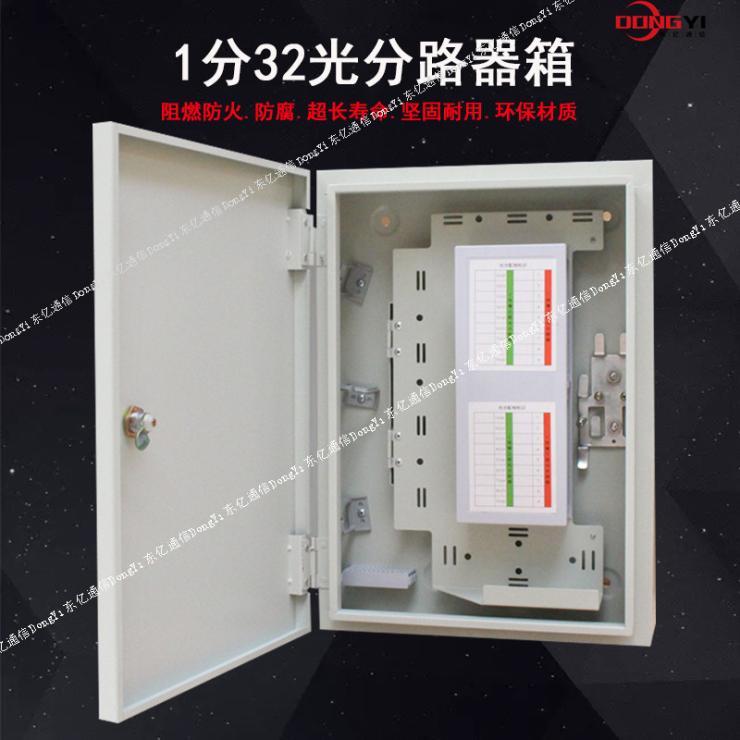 室外1分32光分路器箱安全可靠