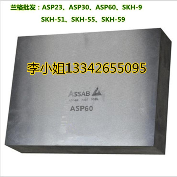 asp-23高速钢 熟料 预硬冲子料 ASP-23模具钢材