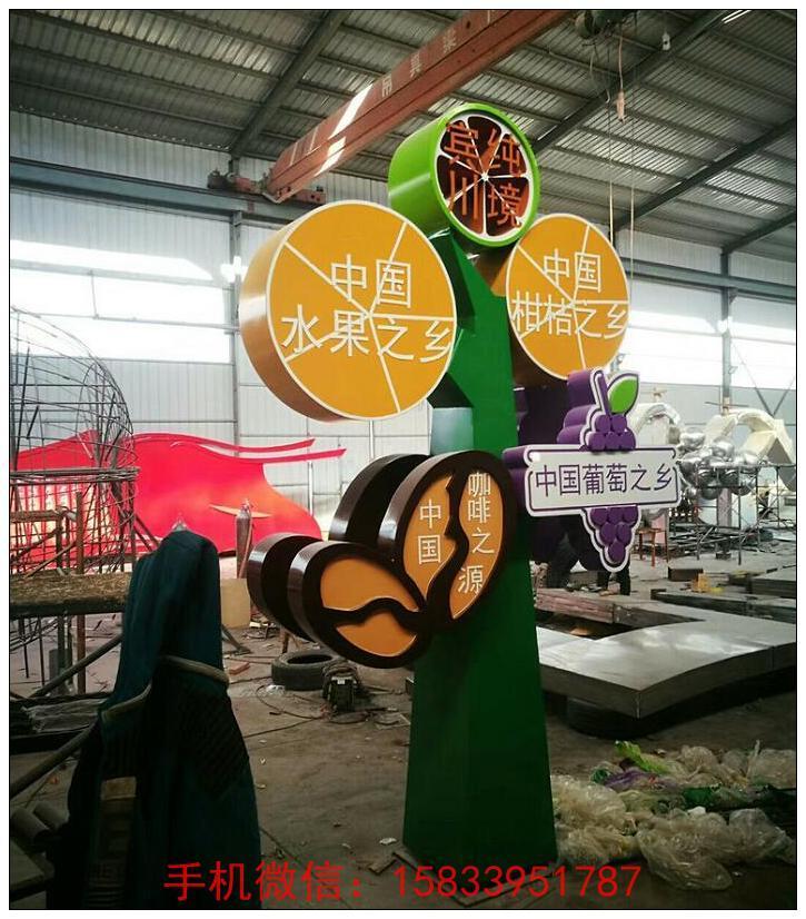 水果之乡标识牌雕塑
