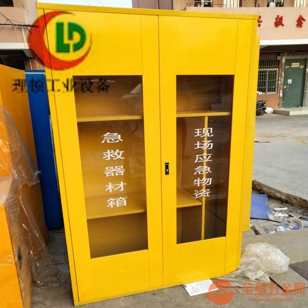 紧急器材柜防恐装备器材柜蓝色黄色器材柜