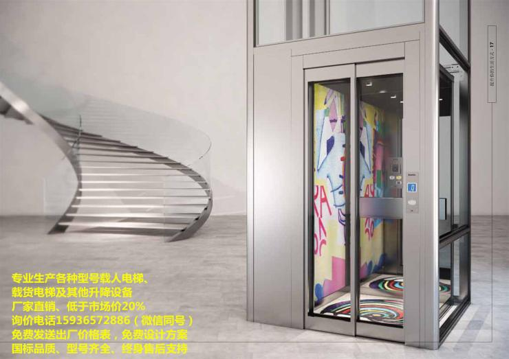 住宅高層電梯安裝,升降電動升降平臺,做電梯廠家,哪里有賣電梯的