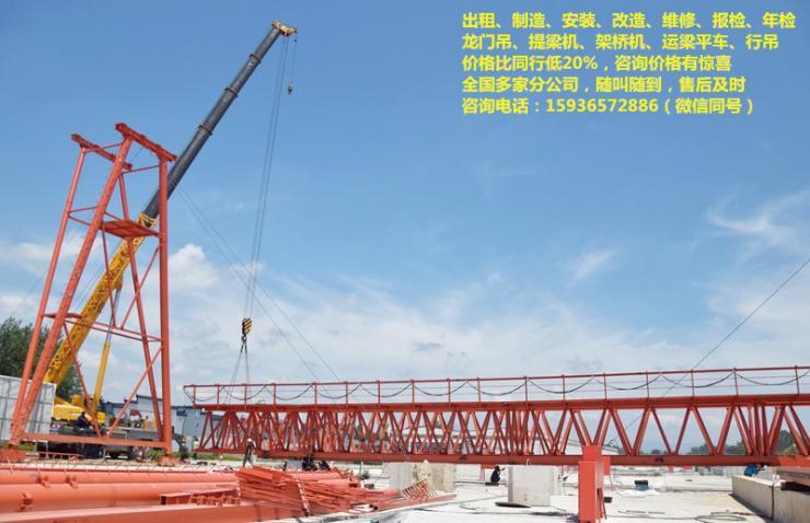 鐵路架橋機租賃,10噸龍門吊租賃報價,龍門吊100噸租賃,龍門吊租賃租賃
