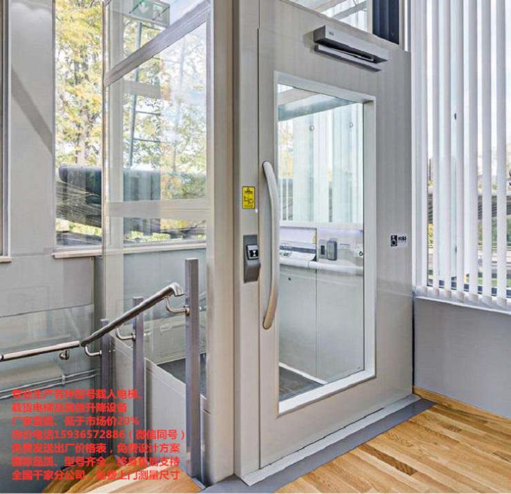 电梯哪种好,四平市电梯,国产电梯公司,北京家用电梯报价