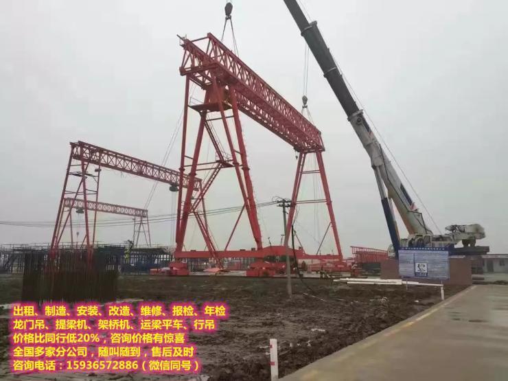 160吨龙门吊,出租门式起重机,龙门吊出租龙门吊租用,双导梁架桥机