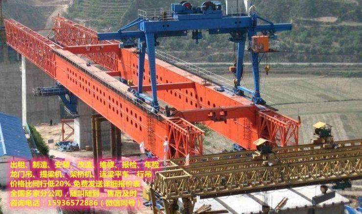 贵阳龙门吊出租厂家,郑州架桥机出租,防城港租赁龙门吊,龙门吊100吨租赁