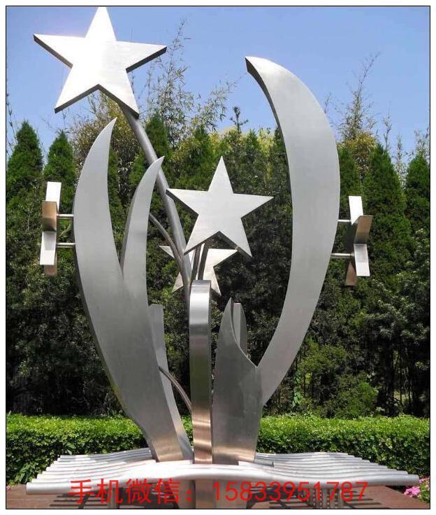 不锈钢五角星雕塑 不锈钢月亮雕塑