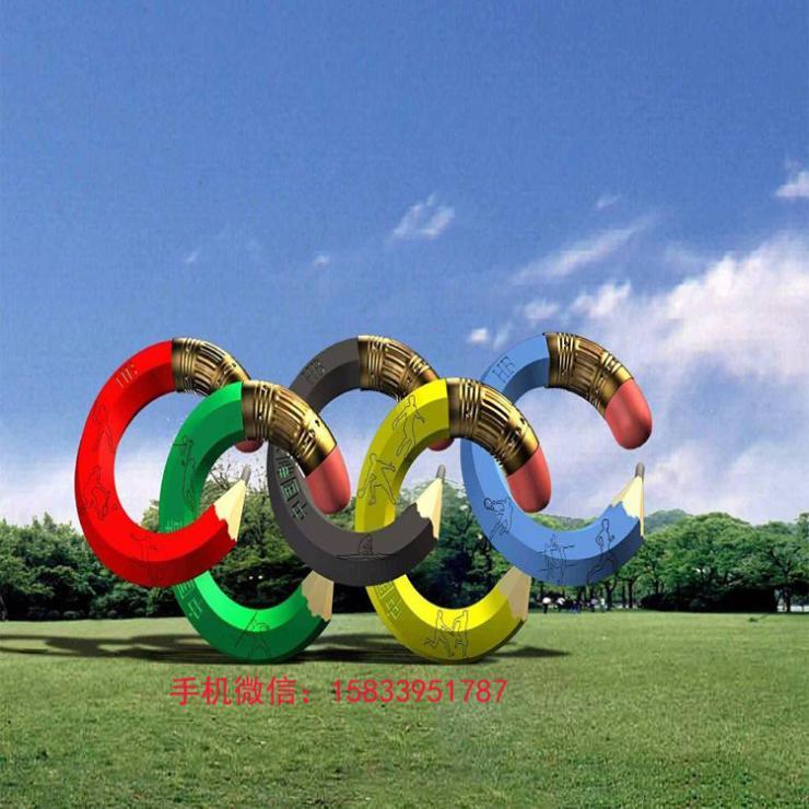 彩色五环笔雕塑 园林景观雕塑摆件