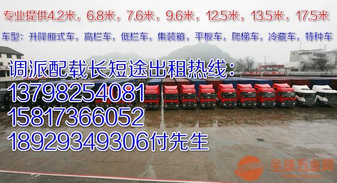 A花都到抚顺4.2米6.8米9.6米13米12.5米17.5大货车出租