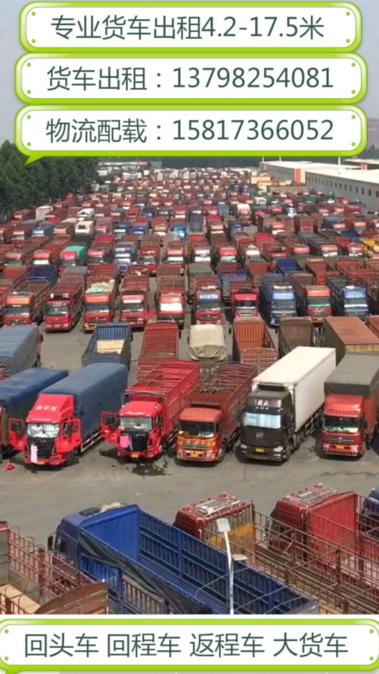北京到泰州4.2车货车出租