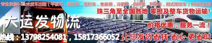 惠州惠陽淡水到溫州平板車出租