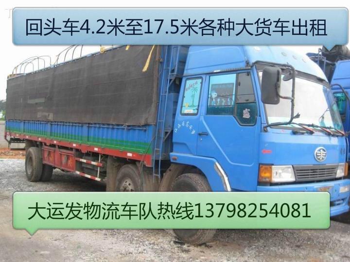 梅州有返空车到深圳高栏车出租-梅州到深圳大货车出租