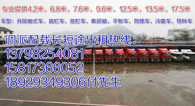 惠州惠陽淡水到新余平板車出租