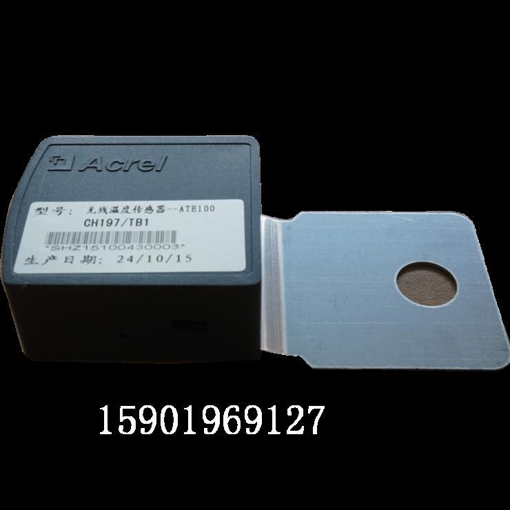 安科瑞螺栓式無線測溫傳感器 ATE100
