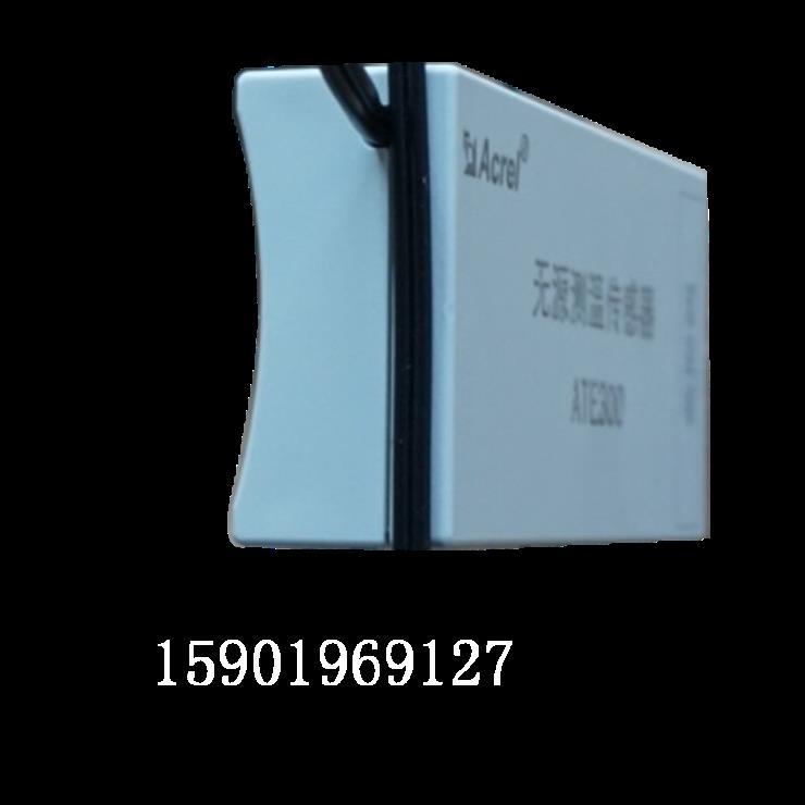 安科瑞無源 無線測溫傳感器 ATE300