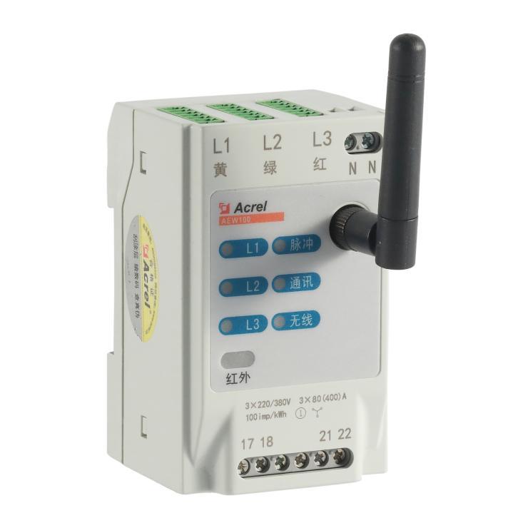 AEW100無線計量模塊 電能(度)表 三相無線計量電能表