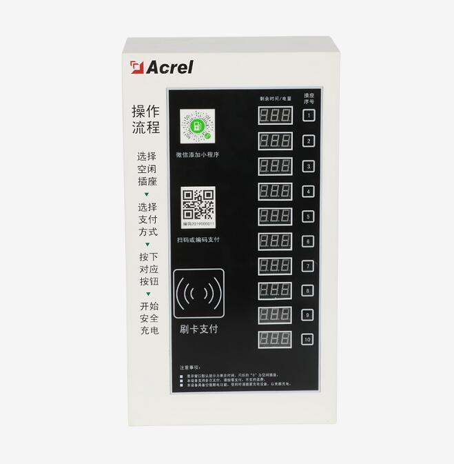 ACX10A-YH電瓶車智能充電樁