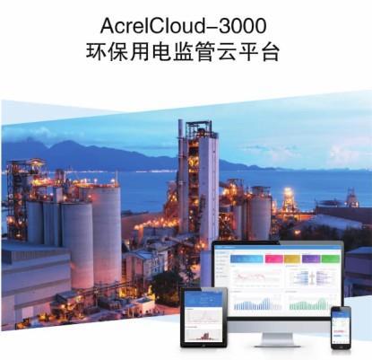 建材廠治污設備用電遠程實時監測系統支持手機APP