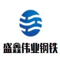 山东盛鑫伟业钢铁有限公司