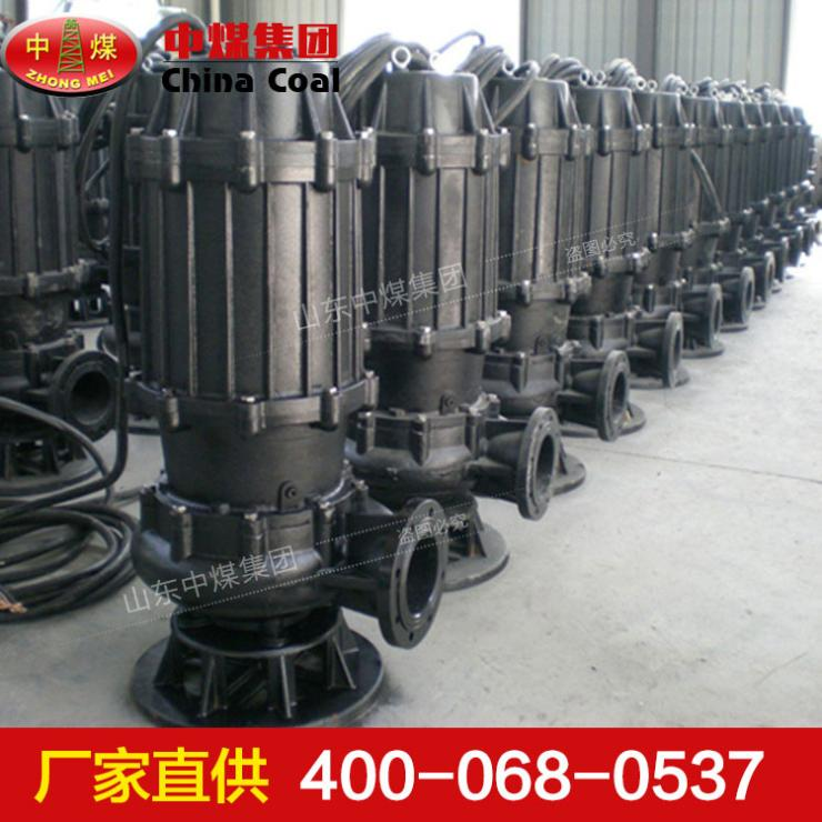 WQ型无堵塞潜水排污泵,WQ型无堵塞潜水排污泵畅销