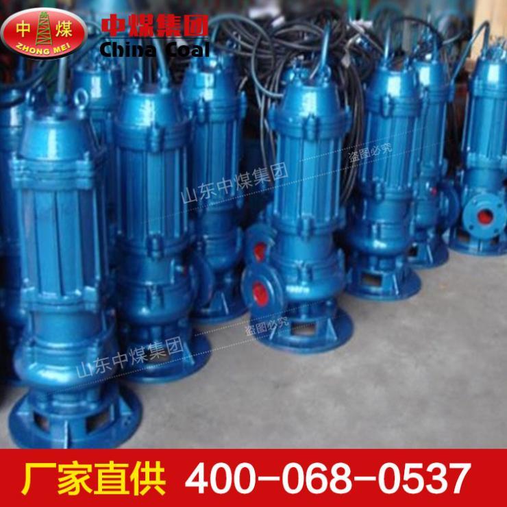 WQK型潜水排污泵,WQK型潜水排污泵厂家直销