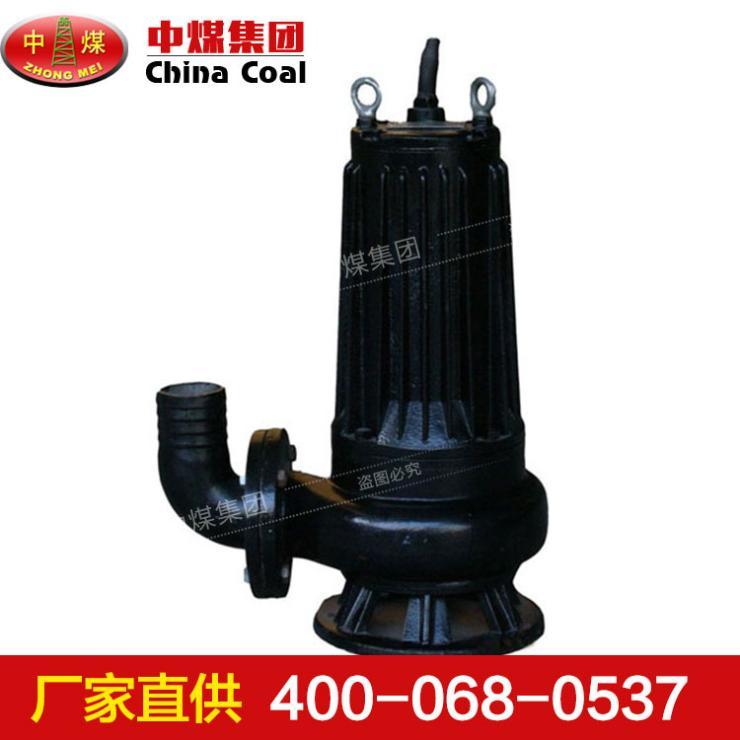 WQS型潜水排污泵,WQS型潜水排污泵生产厂家