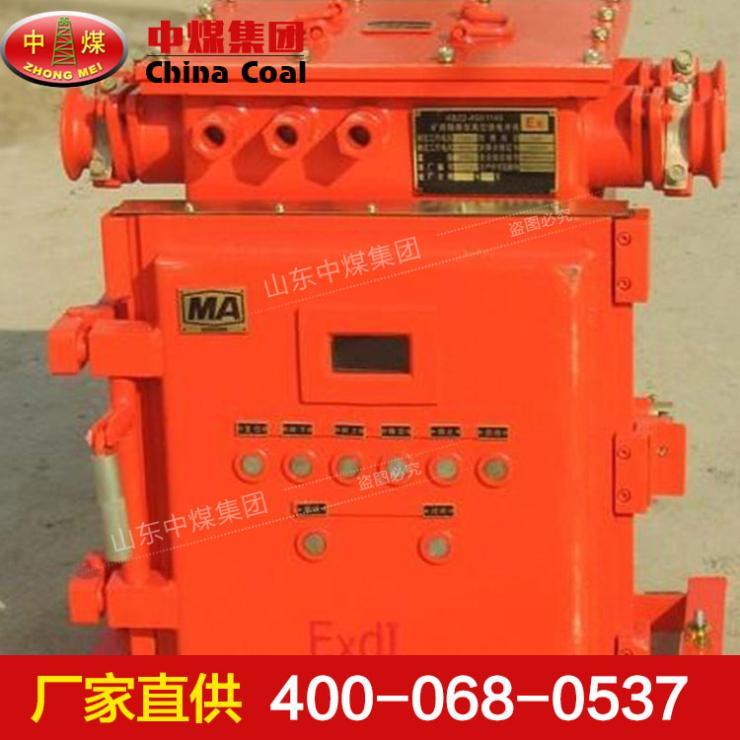 QBZ系列矿用防爆真空开关,矿用防爆真空开关使用条件