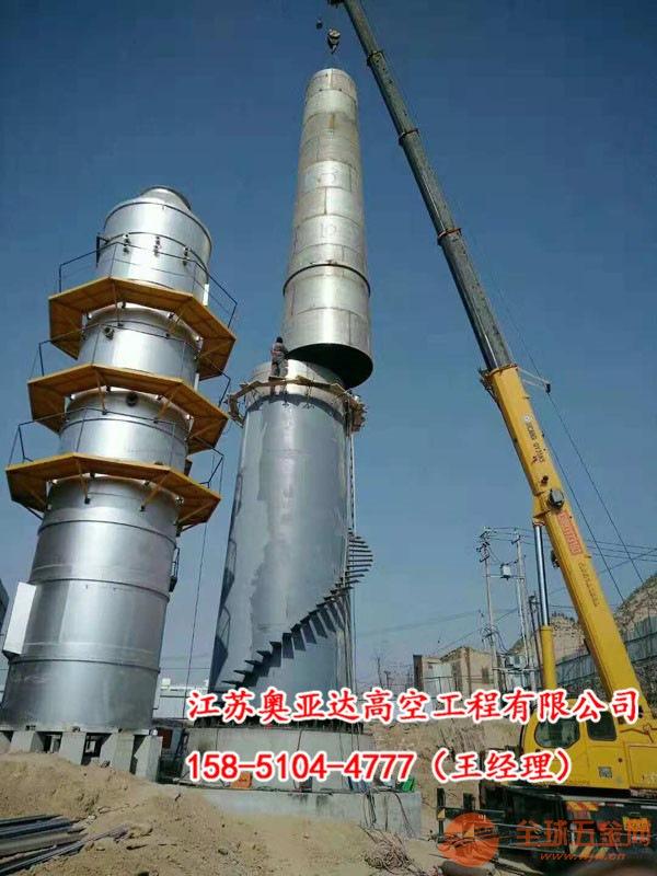 桂林煙囪新建江蘇奧亞達專業施工公司