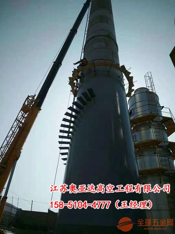 郴州钢烟囱江苏奥亚达专业施工公司