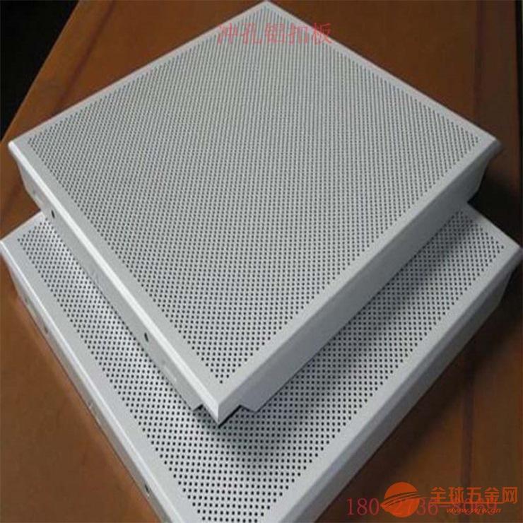 沖孔對角沖孔鋁扣板天花 鋁扣板不規則沖孔