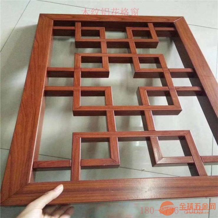 中式木纹铝窗花屏风 铝合金木纹窗花