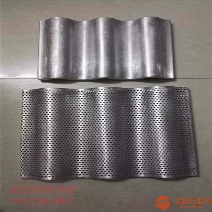 波浪冲孔铝单板吊顶 弧形波浪铝单板定制