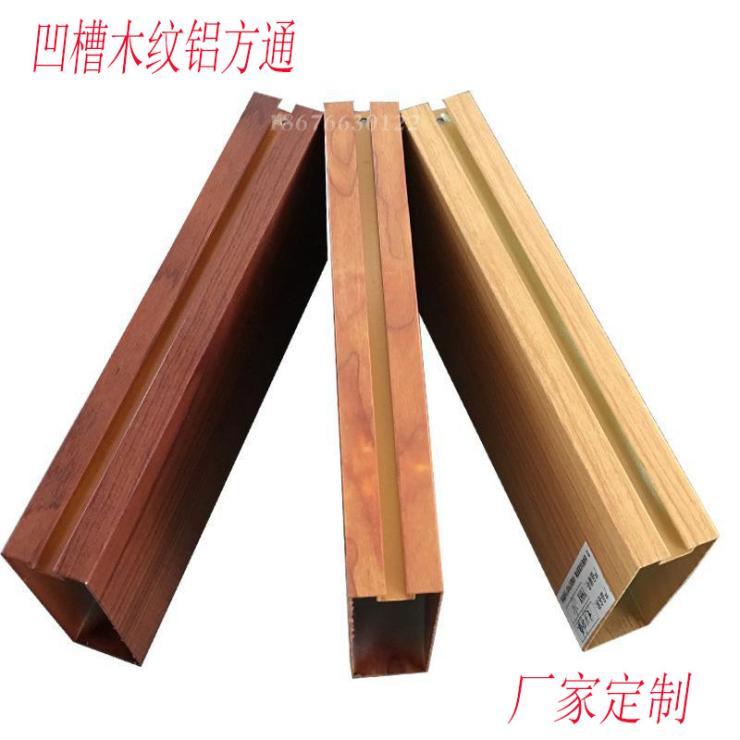廠家生產立面隔斷吊頂鋁方通 現貨供應50*100木紋