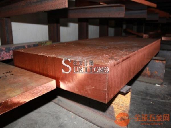 C1100高纯度紫铜板 C1100紫铜板规格