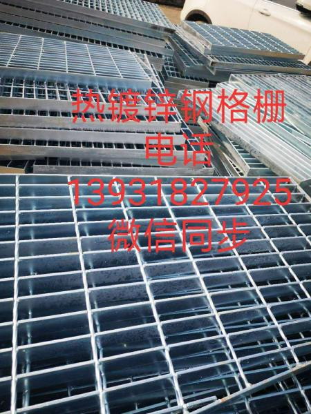 遼寧沈陽電廠鋼格柵板生產、壓焊鋼格柵板、熱鍍鋼格柵板