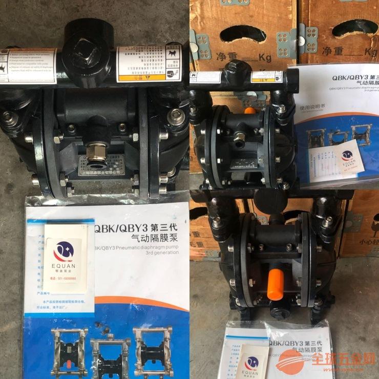 第三代新型气动隔膜泵;QBY3第三代气动隔膜泵