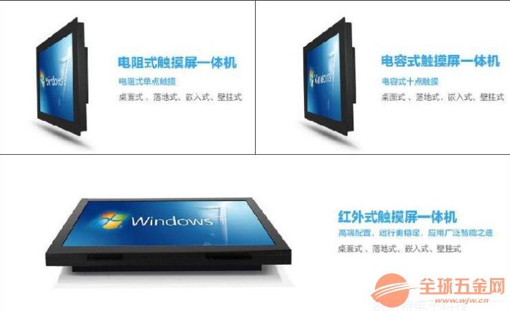 触摸屏显示器一体机电脑工业平板触控